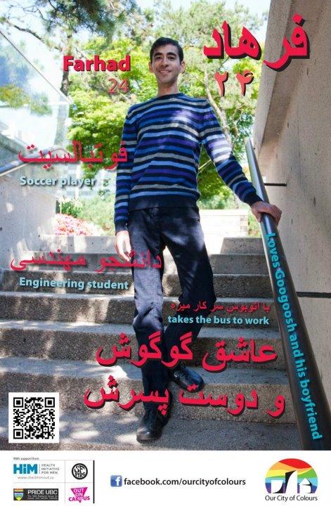 پستر همجنس گرای ایرانی
