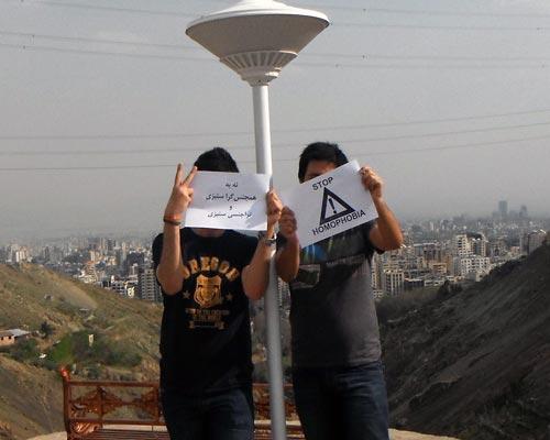 روز مبارزه با ھمجنس گراستیزی و تراجنسی ستیزی در ایران 1