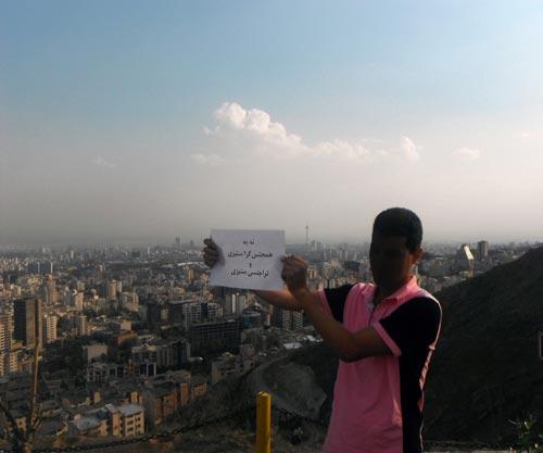 روز مبارزه با ھمجنس گراستیزی و تراجنسی ستیزی در ایران 7