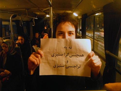 روز مبارزه با ھمجنس گراستیزی و تراجنسی ستیزی در ایران 8