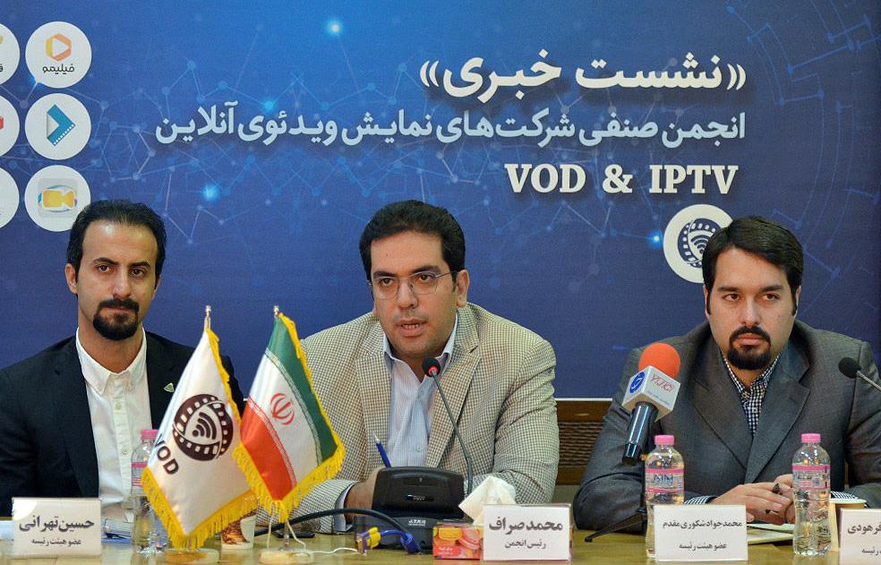 محمد صراف، انجمن صنفی شرکتهای نمایش ویدیوی آنلاین