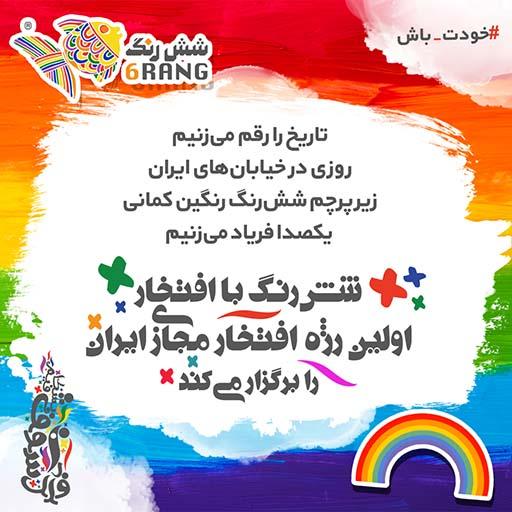 رژه افتخار شش رنگ