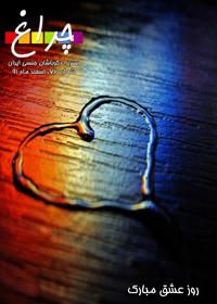 مجله چراغ شماره ۷۲