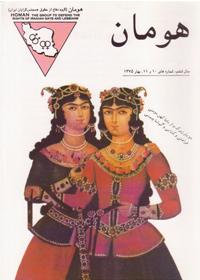 مجله هومان شماره ۱۰ و ۱۱