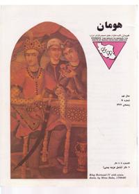 مجله هومان شماره ۱۴