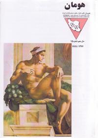 مجله هومان شماره ۱۵