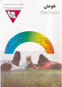 مجله هومان شماره ۱۶