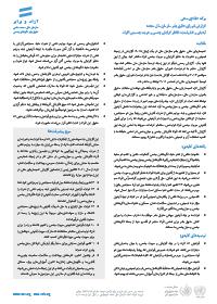 گزارش شورای حقوق بشر: تبعیض و خشونت به خاطر گرایش جنسی و هویت جنسیتی افراد