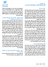 قانون بینالمللی حقوق بشر و موضوع گرایش و هویت جنسی