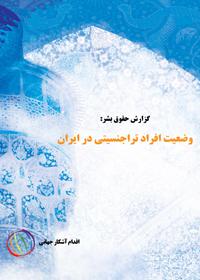 وضعیت افراد تراجنسیتی در ایران