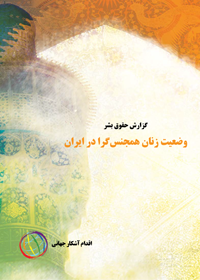 وضعیت زنان همجنسگرا در ایران