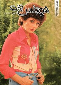 مجله همجنس من