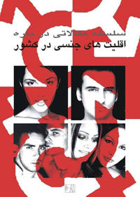 مجله ماها - سلسله مقالاتی درباره اقلیتهای جنسی در کشور