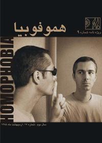 مجله ماها - هموفوبیا