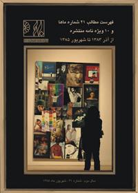 مجله ماها - فهرست مطالب ۲۱ شماره ماها و ۱۰ ویژه نامه منتشره