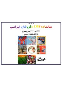 سالمانه ۱۳۸۸ دگرباشان ایرانی