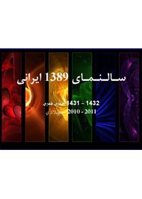 سالنامه ۱۳۸۹ دگرباشان ایرانی